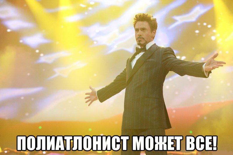 полиатлон обзор результаты чемпионата россии нормы гто