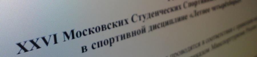 Все материалы первенства ВУЗов Москвы по летнему полиатлону 18-20 апреля 2014 года. Расписание смен, видео, протоколы. XXVI МССИ по летнему полиатлону