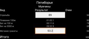 Калькулятор очков в летнем полиатлоне Android андроид