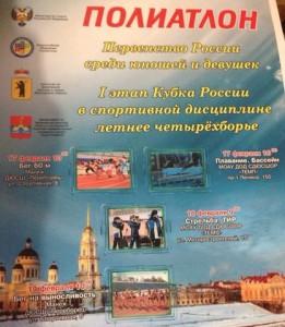 Первый этап Кубка России по полиатлону мужчины 16-20 февраля 2015 года Рыбинск Ярославская область