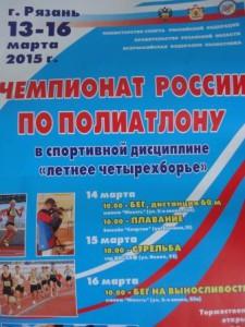 чемпионат россии по летнему полиатлону 13-17 марта 2015 рязань