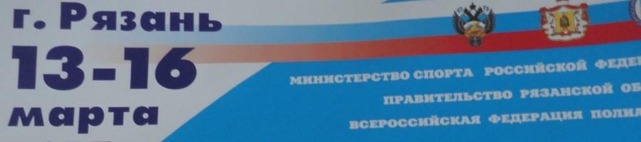 Чемпионат России по летнему полиатлону 13-17 марта 2015 рязань эмблема