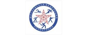 Протоколы чемпионата Москвы по летнему полиатлону 17-20 апреля 2015