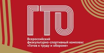 Фирменный стиль комплекса ГТО зарегистрирован в качестве товарного знака