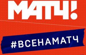 Матч ТВ сюжет нормы ГТО