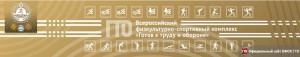 официальный youtube канал комплекса нормы ГТО