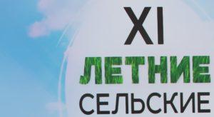 XI Всероссийские летние сельские спортивные игры с 15 по 20 июля в Саратове
