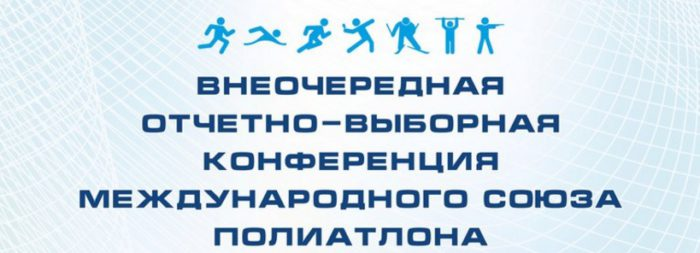 внеочередная отчетно-выборная конференция МСП 2016 21-23 октября 2016, п. Токсово