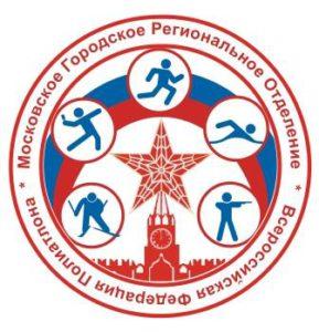 положение Чемпионата Москвы по зимнему полиатлону 18-19 февраля 2017
