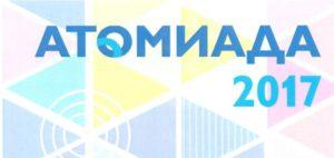 атомиада 3-4 марта 2017 зимняя новоуральск полиатлон