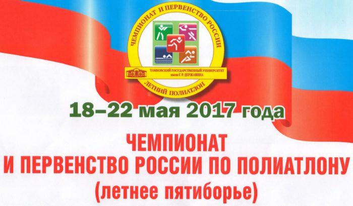 чемпионат россии по летнему пятиборью 2017 18-22 мая тамбов