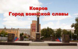 первый этап кубка россии по зимнему полиатлону памяти ростовцева 11-14 января 2018 ковров