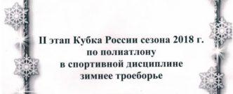 второй этап кубка россии 2018 по зимнему полиатлону 24-29 января сасово рязанская область