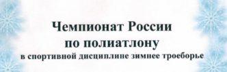 протоколы чемпионата россии по зимнему полиатлону 2018 сасово 1-5 марта