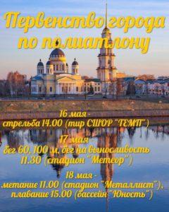 Первенство города Рыбинска по летнему пятиборью 16-18 мая 2018