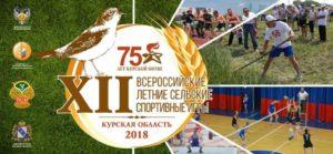 протоколы Соревнований по полиатлону Всероссийских летних сельских спортивных игр в Курск 2-7 августа 2018