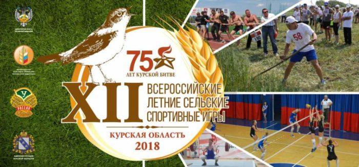 протоколы Соревнований по полиатлону Всероссийских летних сельских спортивных игр в Курск 207 августа 2018