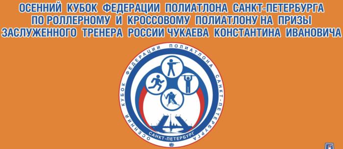 ОСЕННИЙ КУБОК ФЕДЕРАЦИИ ПОЛИАТЛОНА САНКТ-ПЕТЕРБУРГА по полиатлону на призы Чукаева 5-7 октября 2018