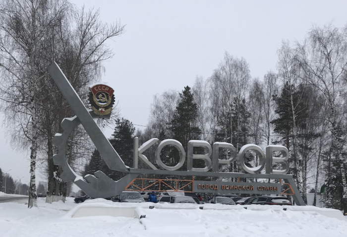 1 этап кубка россии 2019 по зимнему троеборью 10-13 января ковров награждение