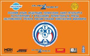 26-29 сентября 2019 Кубкок Федерации полиатлона Санкт-Петербурга по роллерному и кроссовому полиатлону на призы Чукаева