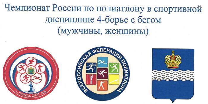 чемпионат россии по полиатлону четырехборье калуга 25-29 марта 2021